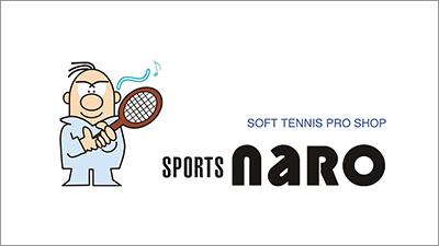 ソフトテニスでメシを食う!!,「スポーツナロチャンネル」がスタート!