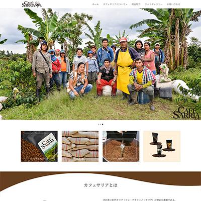 CAFE SARRIA,カフェサリア,コロンビアコーヒー輸入販売