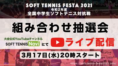 ソフメシ,組み合わせ抽選会をライブ配信!Soft Tennis Festa 2021