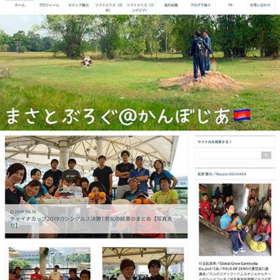 まさとブログ,カンボジア