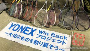 松口友也,ヨネックス,武蔵小杉ソフトテニス練習会