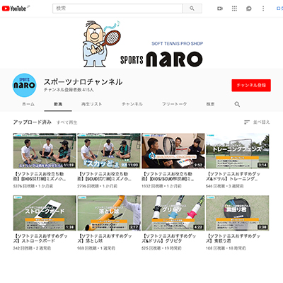 スポーツナロチャンネル,ソフトテニスYouTube動画チャンネル