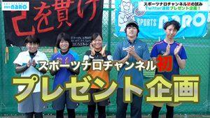 スポーツナロチャンネル,ソフトテニスYouTubeチャンネル,日本女子体育大学