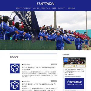 日本体育大学ソフトテニス部,日体大