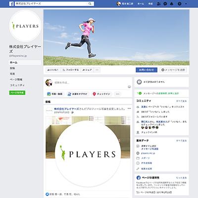 株式会社プレイヤーズ,Facebookページ