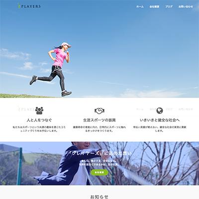 株式会社プレイヤーズ,ウェブサイト,ホームページ