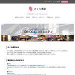 さくら通信,日本大学法学部ソフトテニスクラブ,OB・OGコミュニティサイト