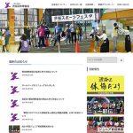 渋谷区体育協会