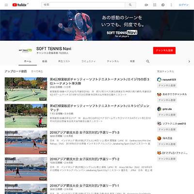 SOFT TENNIS Navi,ソフトテニスナビ,試合動画
