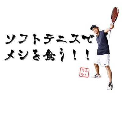 ソフトテニスでメシを食う!!,ソフメシブログ