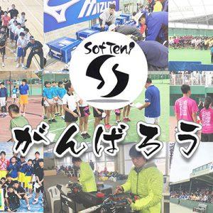 ソフテニ会,ソフトテニス応援動画