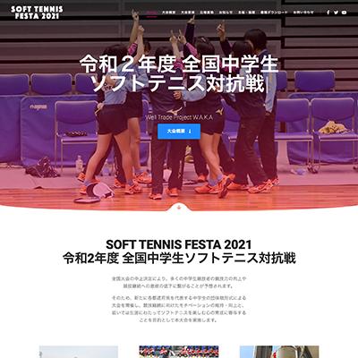 Soft Tennis Festa2021,令和2年度全国中学生ソフトテニス対抗戦,プロワカ全中