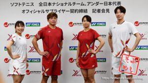 ソフトテニスでメシを食う!!,ソフメシ,全日本ナショナルチームを強力サポート! ヨネックス契約記者会見