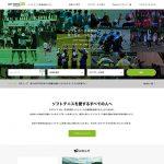 SOFT TENNIS Navi,ソフトテニス情報検索サイト,ソフトテニスナビ
