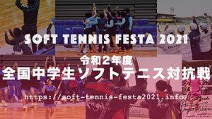 ソフトテニスでメシを食う!!,ソフメシ,春休みはGoTo富山! Soft Tennis Festa 2021
