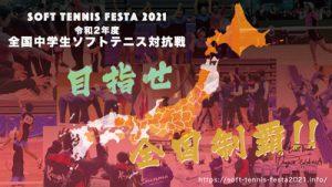 目指せ全国制覇!!Soft Tennis Festa 2021,ソフトテニスでメシを食う!!