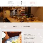 天ぷら日本料理 あら川